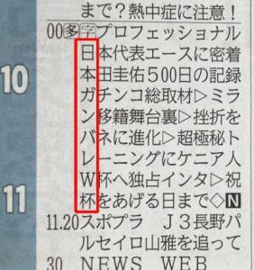 日本ガンバレW杯